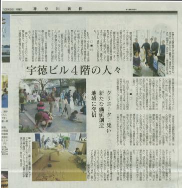 20161205_神奈川新聞_宇徳ビル